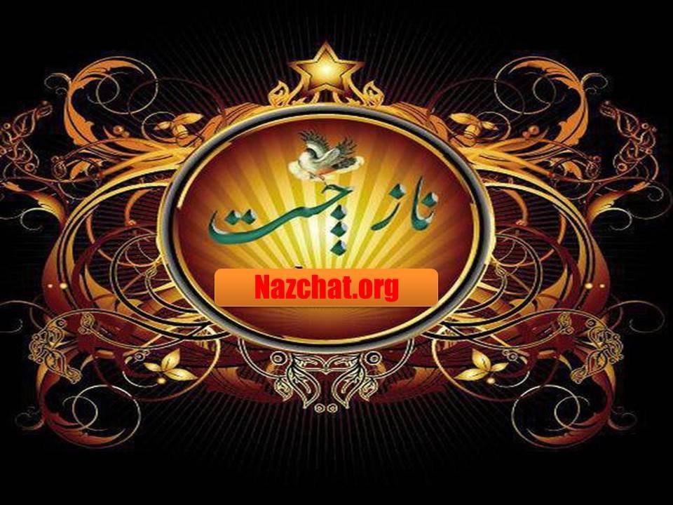 ناز چت بزرگترین و بهترین سایت چت روم در ایران
